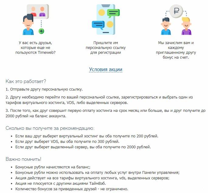 Условия партнерской программы TimeWeb